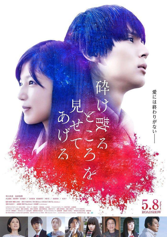 Read more about the article My Blood and Bones in a Flowing Galaxy (2021) | Download JAPANESE Movie