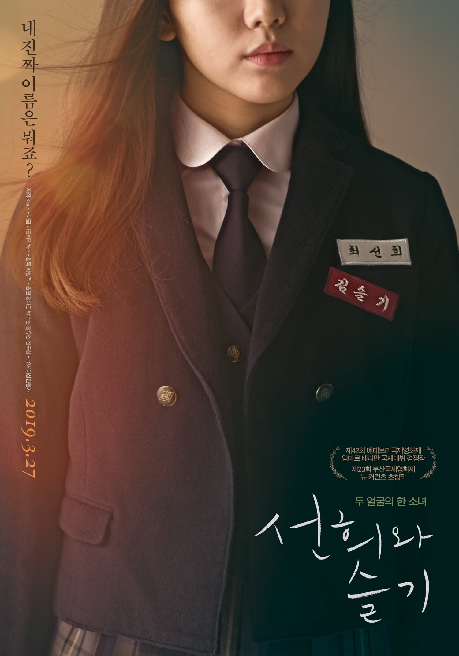 Read more about the article Second Life (2021) | Download Korean Movie